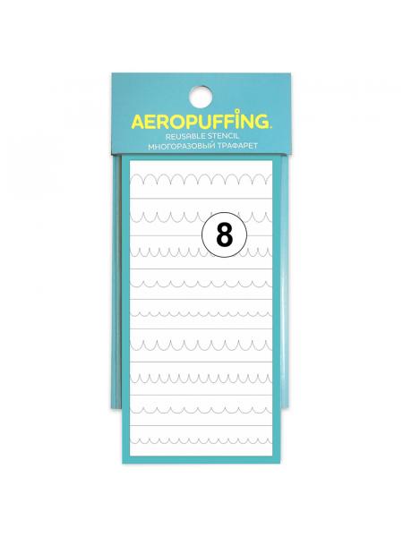 Aeropuffing Stencil №8 - многоразовый трафарет (Волны)