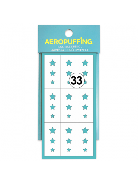 Aeropuffing, многоразовый трафарет №33 (Звездочки №2)
